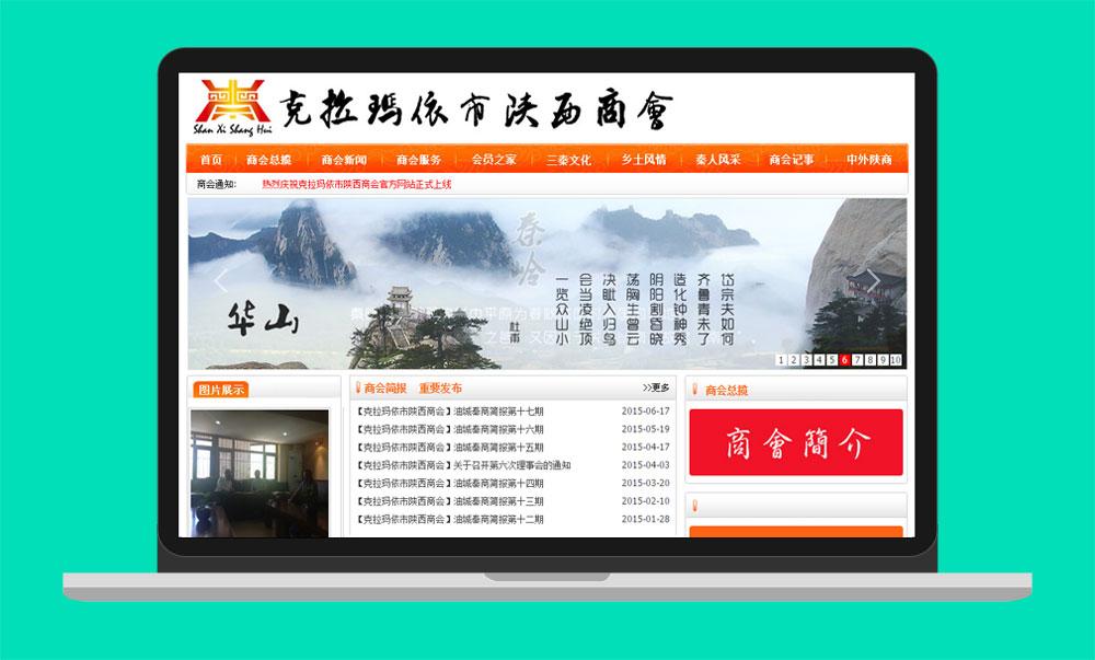 克拉玛依市陕西商会beplay|官方授权建设项目